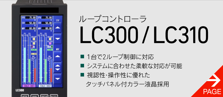 LC300/LC310
